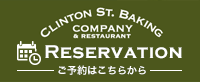 CLINTON ST.BAKING COMPANY JAPAN ご予約はこちら